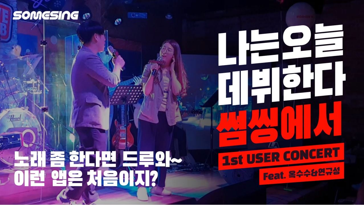 [SOMESING's 1st User Concert] Shallow - covered by 연규성 & oksusu
