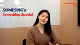 [썸씽TV] SOMESING의 SOMETHING SPECIAL #5