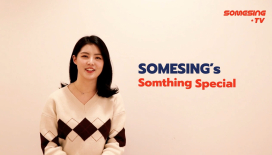 [썸씽TV] SOMESING의 SOMETHING SPECIAL #1